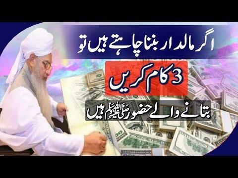 Maaldar Bannay Ke 3 Tariqay Peer Zulfiqar Ahmad Naqshbandi 2018
