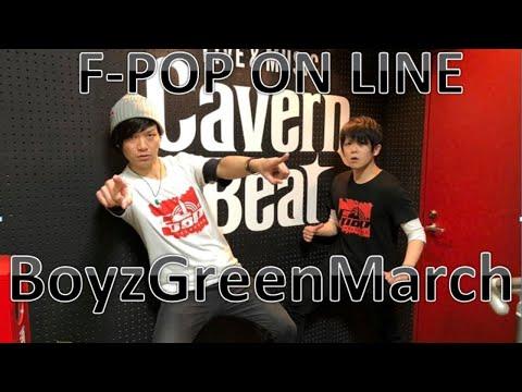 【Boyz Green March】8月8日(土)F-POP ON LINE MUSIC FESTIVAL ※7月九州豪雨チャリティ※キャバーンビートYouTubeチャンネルから無料配信!