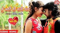 TU NAHI TO TARI YAAD (AUDIO SONG) | Latest Gujarati Song | Rohit Thakor New 2018