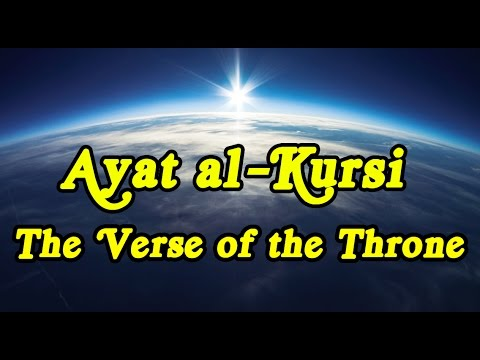 Ayat al-Kursi - the Verse of the Throne : with English translation