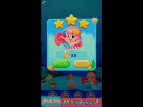 Bubble Fish - سلسلة العاب وبرامج الاطفال - قناة واحة الطفل