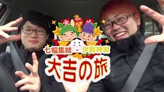 伝説の幕開け 七福集結 伊勢神宮 大吉の旅 PART1