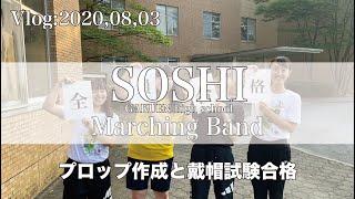 SOSHI Marching Band 【Vlog:2020,08,03】