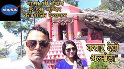 Kasar Devi | नासा ने मानी मां दुर्गा की शक्ति | GeoMagnetic Mystic Place | Almora | Uttarakhand| Ep1