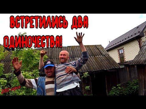 One day among homeless!/ Один день среди бомжей -  280 серия - Встретились два одиночества! (18+)