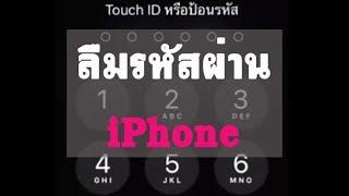 ลืมรหัส iPhone PassCode และการจำกัด ทำไง วิธียกเลิกรหัสผ่านไอโฟน