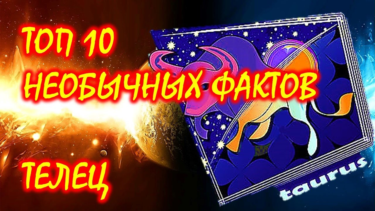 ТОП 10 необычных фактов о Знаке Зодиака Телец