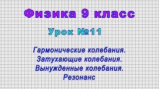 Физика 9 класс (Урок№11 - Гармонические колебания. Затухающие колебания. Резонанс.)