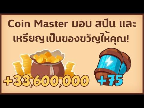 Coin Master ฟรีสปิน และ เหรียญ ลิงค์ 03.11.2020