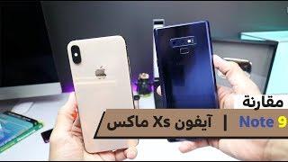 مقارنة: أي الكاميرتين أفضل نوت أو آيفون Xs ماكس ؟