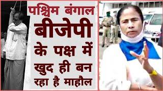West Bengal में BJP के पक्ष में बन रहा है माहौल! | Mamta Banerjee, TMC | Hematabad MLA Death