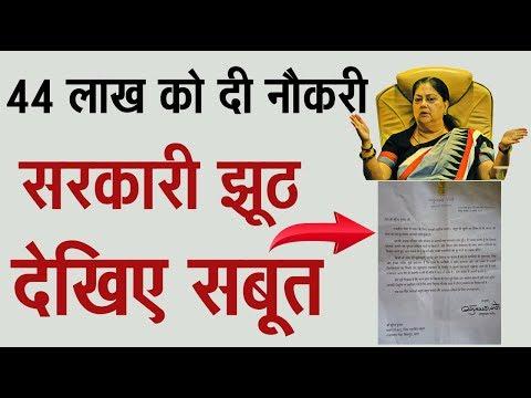 सरकारी झूठ, देखिए सबूत - BJP सरकार झूठ एक्सपोज़