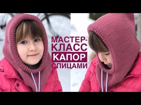 Мастер-класс капор (капюшон) спицами из пряжи Lana gatto super soft. Универсальный размер.