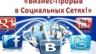 СЕКРЕТНЫЕ шаги для раскрутки Бизнеса в Социальных Сетях - вводная часть курса