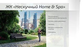 видео ЖК Царицыно - цены, планировки квартир, расположение и отзывы