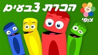 ילדים ופעוטות | ספיישל צבעים | צוות צבע - ארבעה פרקים ברצף thumbnail