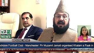 zanib murder case pakistan Kasoor Pir Syed Muzamil Hussain Shah Jamati  K2TV SYED KASHIF SAJJAD