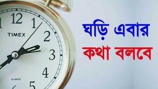 ঘড়ি এবার কথা বলবে । Bangla Talking Clock । screenshot 5