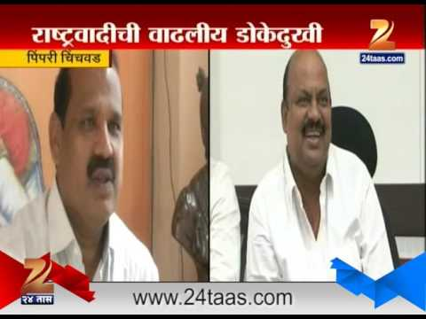 Pimpri Chinchwad NCP Problem Before Election