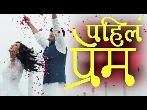 Pahil Prem | Marathi Kavita Pahila Prem (First Love Marathi) Bhushan Ghodake | Tushar Shillak