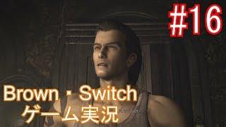 【Brown・Switch】ゲーム実況 バイオハザード0 #16