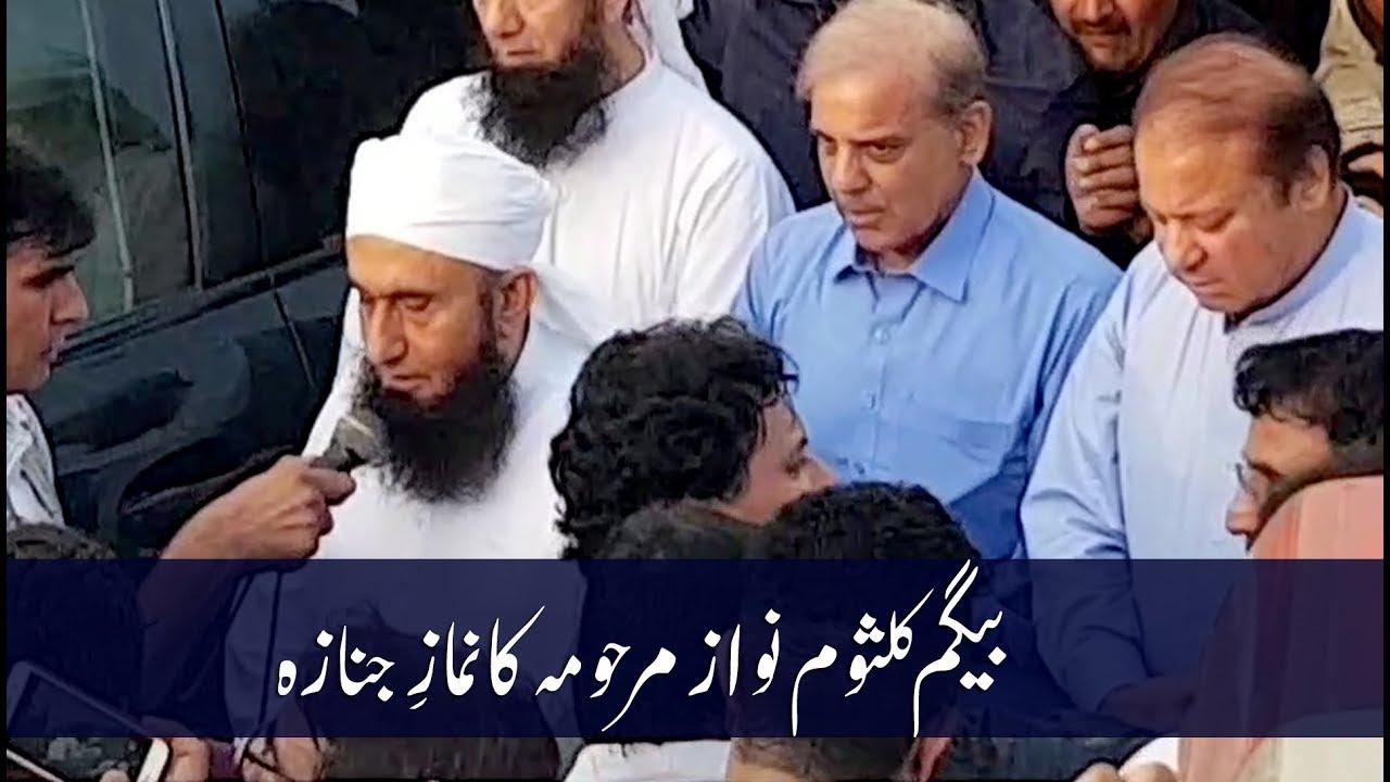 EXCLUSIVE: Maulana Tariq Jameel leads Begum Kulsoom Nawaz's funeral prayers