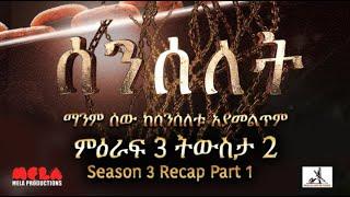 Senselet Drama Season 03 Ep 64 Recap 2 - ሰንሰለት ድራማ  ምዕራፍ 3 ትውስታ 2