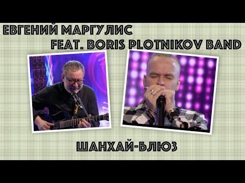 Шанхай-блюз Евгений Маргулис Feat. Boris Plotnikov Band