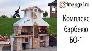 Крутой комплекс печь барбекю с мангалом и коптильней БО-1