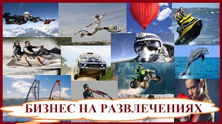видео Бизнес идеи 2015 года с вложениями от 100 рублей. Всего 84 идеи!