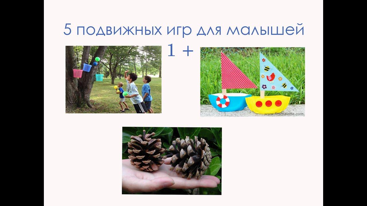 5 подвижных игр для малышей на улице. Игры на улице с детьми весна-лето. Подвижные игры для детей.
