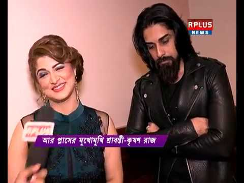 R Plus News | Srabanti & Krishan Raj latest interview
