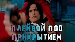 Фильм Плейбой под прикрытием — Русский трейлер (2019)