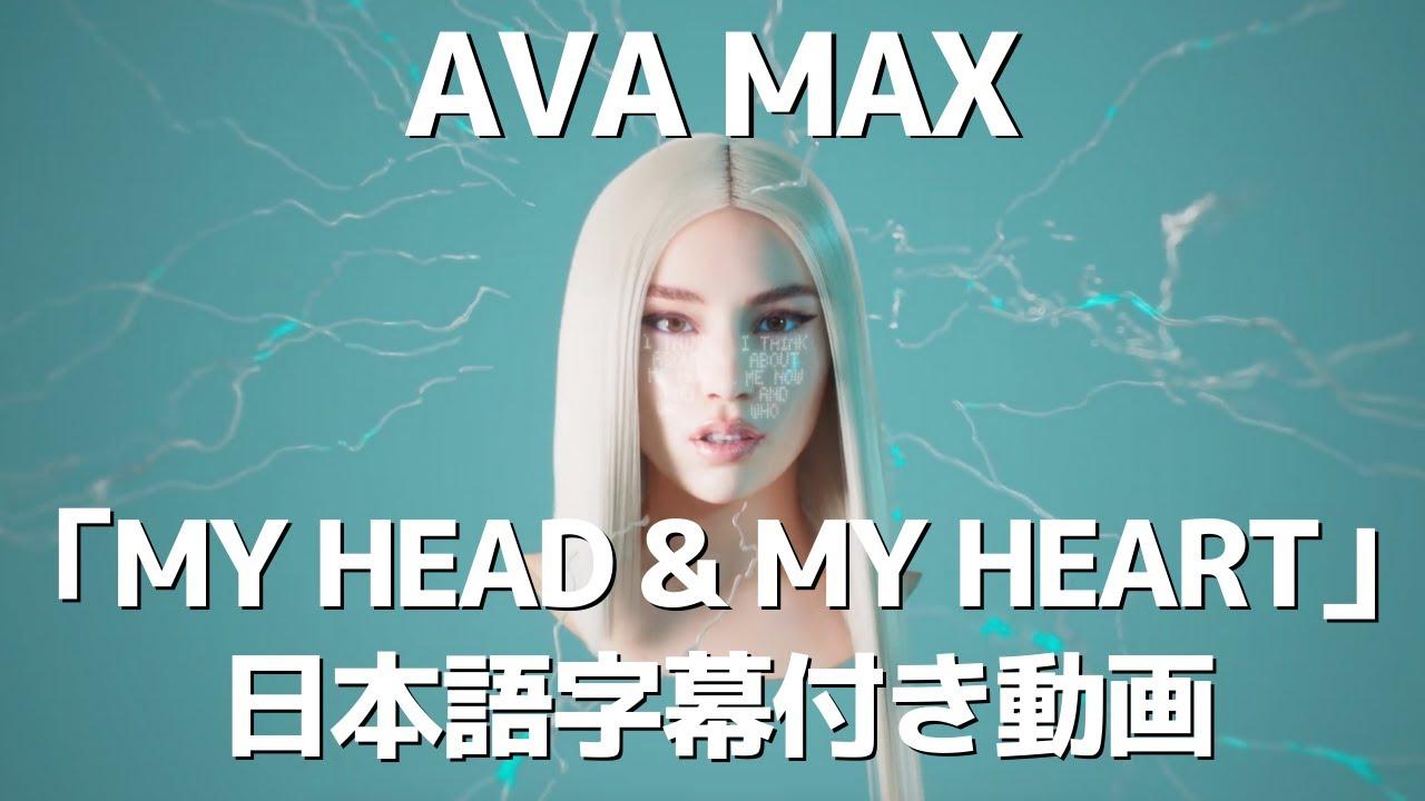 Download 【和訳】Ava Max「My Head & My Heart(リリックビデオ)【公式】
