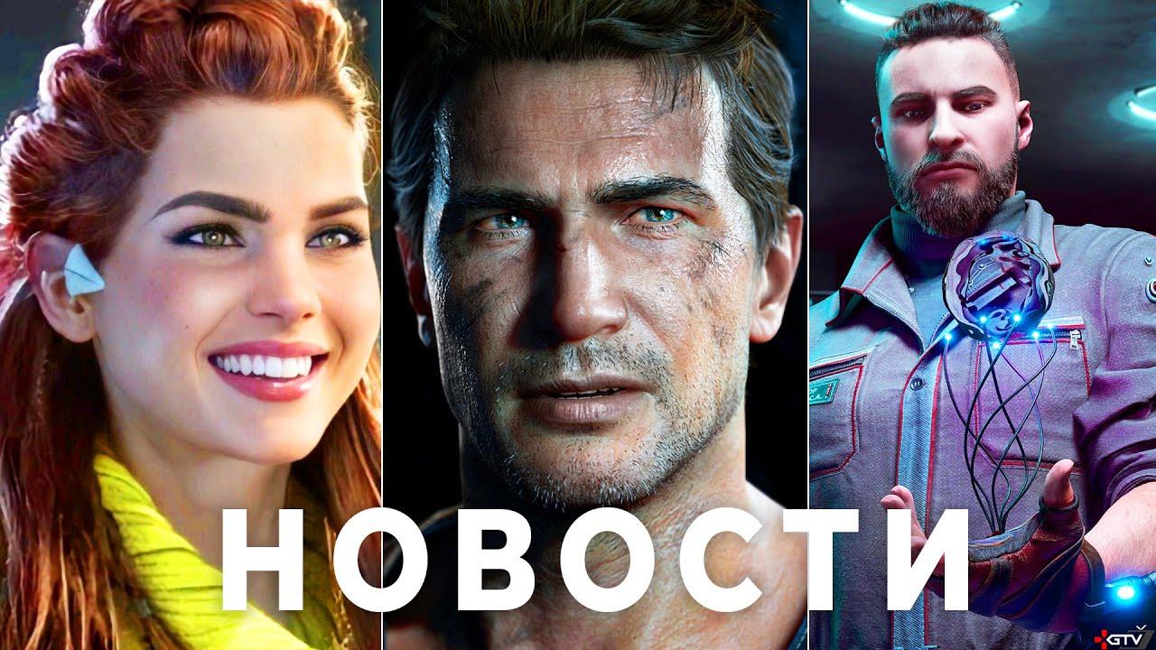 Скандал Atomic Heart, Перенос Horizon Forbidden, Blizzard отменили, Uncharted 4 на ПК и другие с PS4