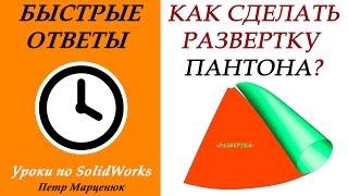 Как сделать развертку пантона в SolidWorks?