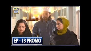 Visaal Episode 13 (Promo) - ARY Digital Drama