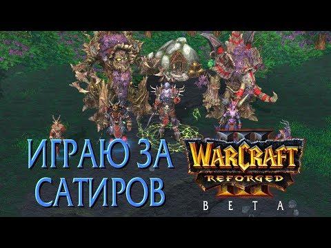 Warcraft 3 Reforged Beta / Демонстрация расы Сатиров и их моделей
