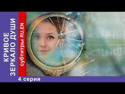 Кривое Зеркало Души / Distorting Mirror Of The Soul. 4 Серия. Фильм. StarMedia. Мелодрама