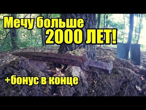 ЛЕС ЧУДЕС ШОКИРОВАЛ! Древний МЕЧ АКИНАК! Лесной коп 2019. Лето