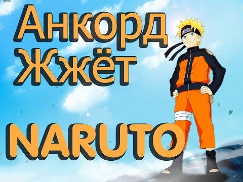 Онлайн игры Наруто