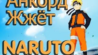 Анкорд Жжёт Самые смешные моменты в NARUTO(, 2016-08-25T13:12:41.000Z)