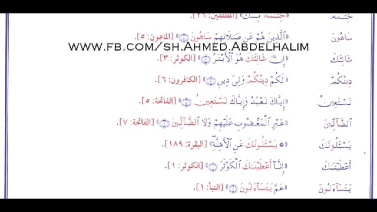حروف المد من كتاب هيا بنا نحفظ القرآن Youtube