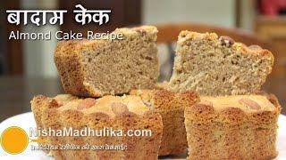Almond Cake Recipe -  Easy Almond Cake Recipe