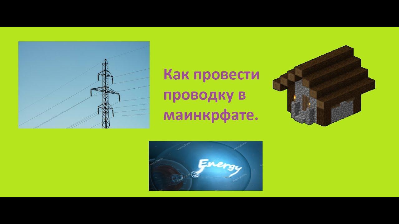 как провести электро провода в майнкрафт #3