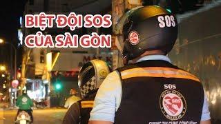 Khi bạn gặp khó khăn trong đêm hãy nhớ đến biệt đội SOS Sài Gòn | Toàn Cảnh 24h