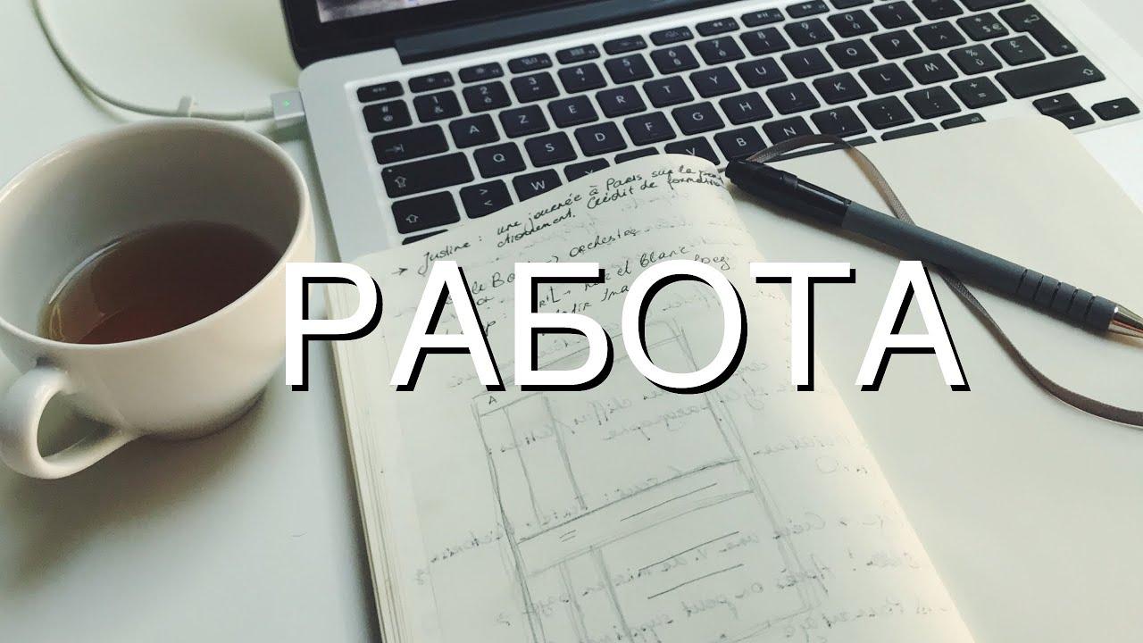 Моя Работа, Продуктивный День, Графический Дизайн и Боязнь Людей⎟Париж Влог