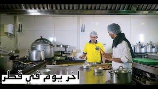 تحدي المعصوب مع شخص محترف || Last Day In Qatar