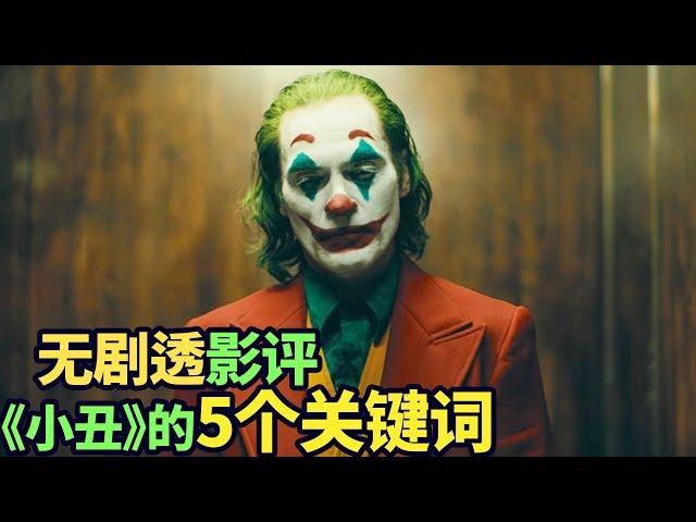 《小丑》JOKER口碑炸裂,這5個知識點看前一定要知道 || 無雷影評 Wasabi Drama