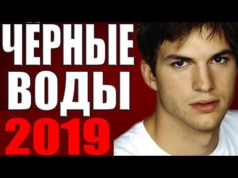 ЧЁРНЫЕ ВОДЫ (2019) Русские детективы 2019 Новинки Фильмы Сериалы Боевики 2019 HD